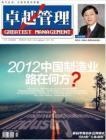 [整刊]《卓越管理》2012年01月刊