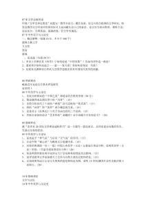 南京大学文学院考博试题汇总