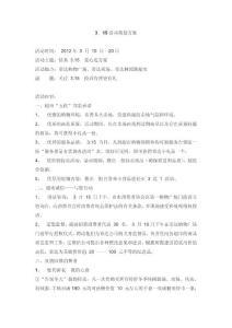 【最新315活动策划】3.15消费者权益日活动策划方案