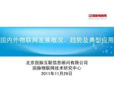 国内外物联网发展概况、趋势及典型应用0210
