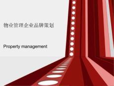 物业管理企业品牌策划