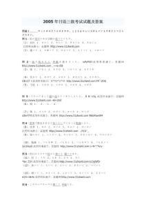 2005年日语三级考试试题及答案