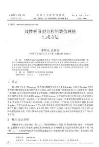 CFD网格生成论文库