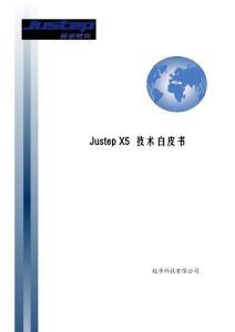 Justep X5业务架构平台技术白皮书