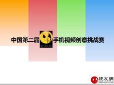 第二届金拇指手机视频创意挑战赛活动方案-20100913