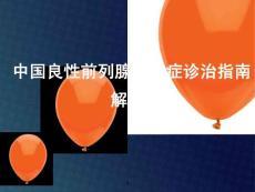 【医学ppt课件】中国良性前列腺增生症诊治指南解读