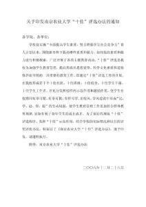 """南京农业大学""""明星示范工程""""条例"""