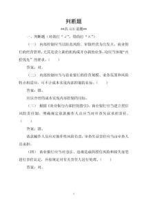 银行合规文化知识竞赛题库(判断题—415道)