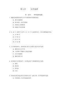 财政学练习题第七章至第十二章