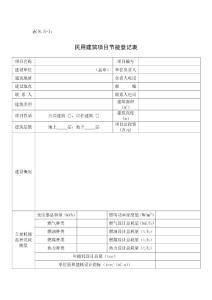民用建筑项目节能登记表