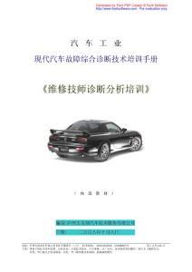 现代轿车故障诊断技术培训手册上_诊断技术_