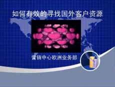 如何有效的寻找国外客户资源ZOU
