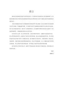 电子政务教学实践平台操作手册(公共事业管理系)