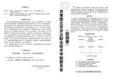 2011纳新宣传单