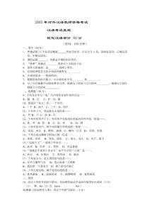 95-05对外汉语教师资格考试汉语试题及答案