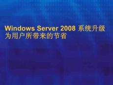 Windows server 2008 网络维护实战课件