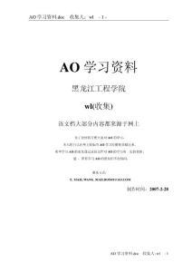 AO开发资料