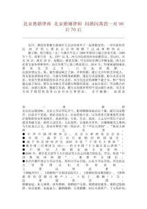 【精】北京离婚律师 北京婚姻律师 闪婚闪离的一对90后70后_1439