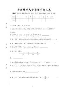 南京林业大学南方学院试卷概率论与数理统计B卷(48学时)