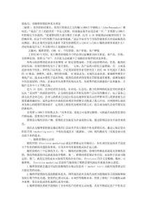 徐海亮:论精准营销的体系及理论