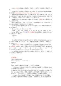 子程序阅读笔记2012.3
