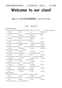 高考2011专项突破英语(语法)