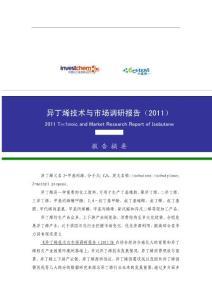 异丁烯技术与市场调研报告(2011)简版