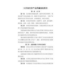 江苏省农资产品质量抽检规定