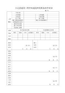大足县建设工程中标建造师更换备案申请表