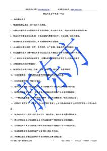 物流英语基本概念—中文
