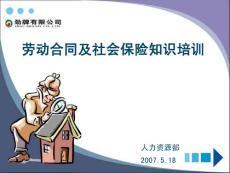 劳动合同及社会保险知识培训