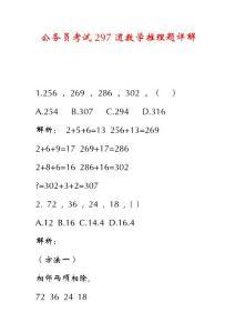 公务员考试297道数学推理题详解