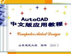 CAD_基础应用课件