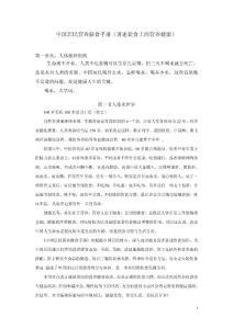中国居民营养膳食手册(讲述饮食上的营养健康)
