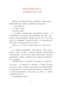 600388_ 龙净环保内部控制规范实施工作方案