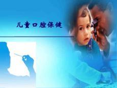 儿童口腔保健