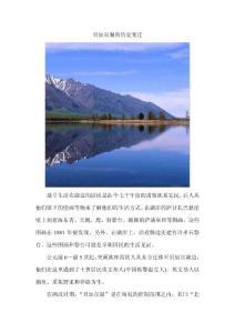 贝加尔湖的历史变迁