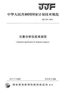 JJF 1321-2011 元素分析仪校准规范