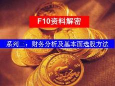 F10资料解密系列三-财务分析及基本面选股方法