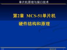 单片机原理与接口技术第2章 MCS-51单片机:硬件结构和原理(2012)