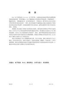 经济管理专业电子商务毕业论文