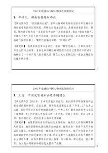 作文素材之感动中国代表人物