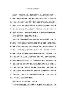 xxx县环保局典型交流材料
