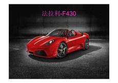 【法拉利Ferrari】介绍和经典款式车欣赏大集锦!