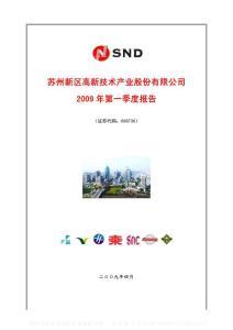 苏州新区高新技术产业股份有限公司第一季度报告资料合集