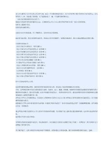 北大中文系古代文学复习资料