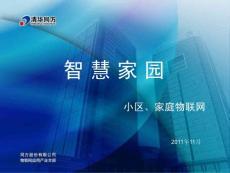 【PPT】清华同方数字家庭智慧小区、物联网解决方案