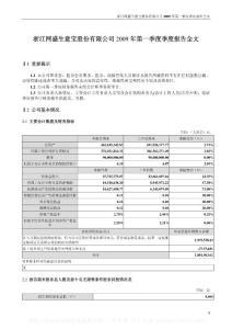 浙江网盛生意宝股份有限公司第一季度报告资料合集