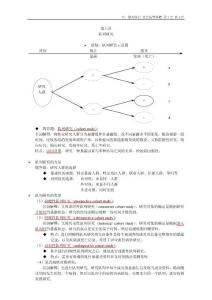 流行病学基础(MPH入学考试整理资料)-06队列研究