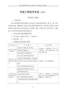 市政工程技术专业(高职)